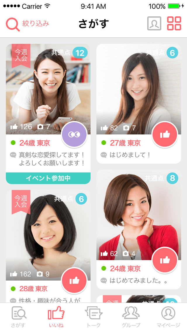 withに登録している女性のイメージ