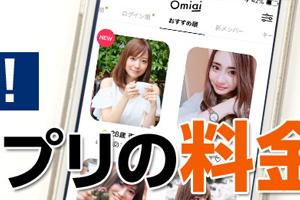【徹底検証!】Omiaiアプリの料金は?男女別に解説